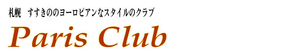 お問合わせ・ご予約 | 札幌 薄野のヨーロピアンスタイルのクラブ (株)JACKPOT『巴里クラブ』